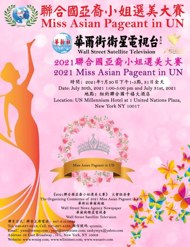 2021 Miss Asian Pageant in UN Poster